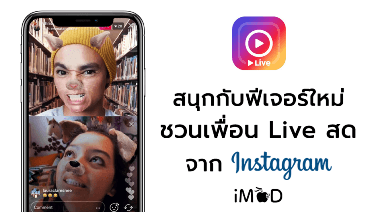 Instagram Live With Friend