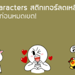 Line Characters Stickers Cover