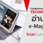 Truebusiness Techno Notes