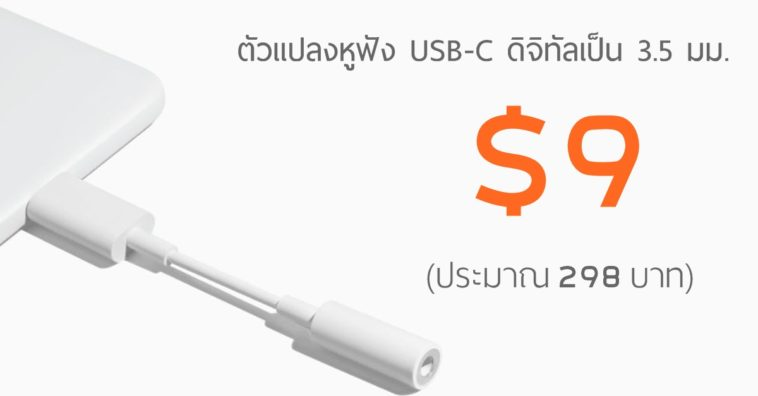 Usb C To 3.5mm Discount Cover