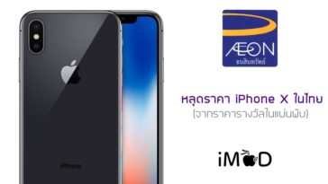 Aeon Iphone X Thailand Cover