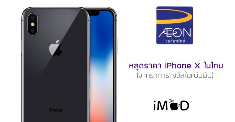Aeon Iphone X Thailand Cover