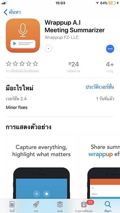 App Wrappup Footer