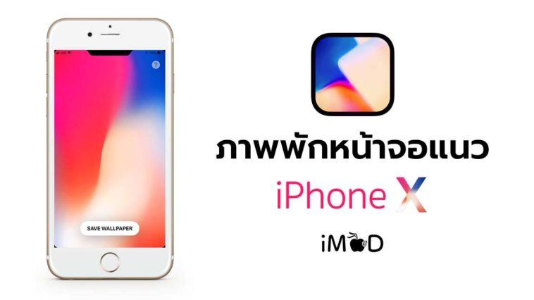 App Iphonexwallpaper Cover