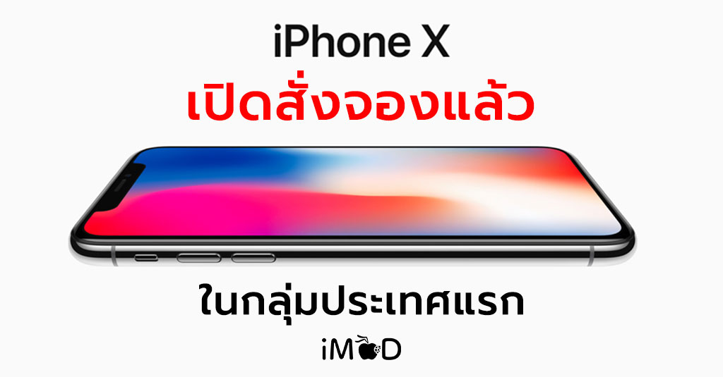 Apple Start Pre Order Iphone X 27 Oct 2017 Cover