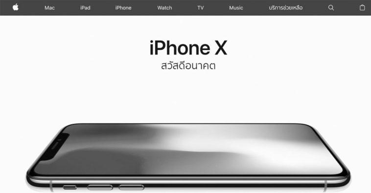Apple Th Website Color