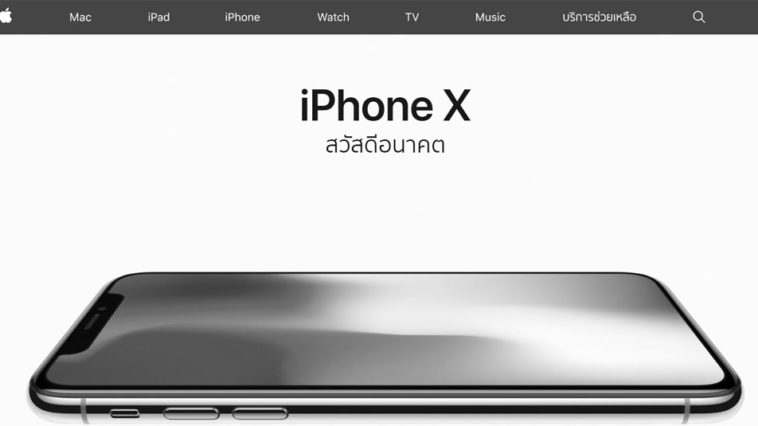 Apple Th Website Color