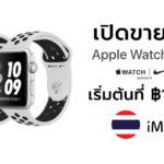 Apple Watch Series 3 Nike Plus Th