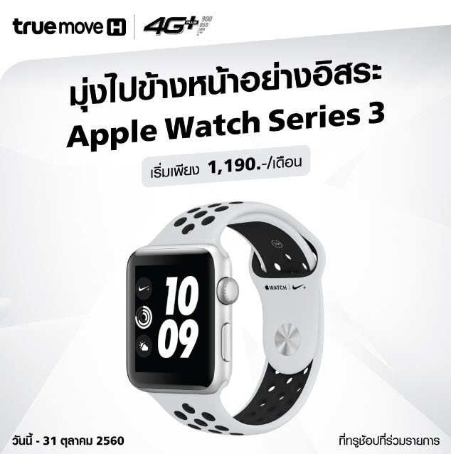 Apple Watch Series 3 Nike Plus Th 2