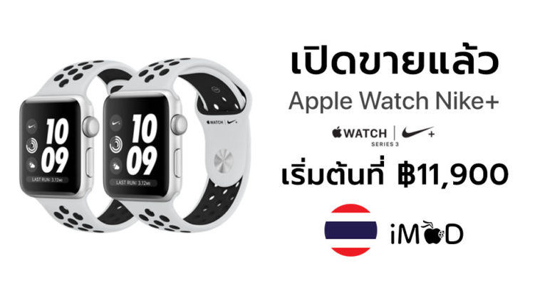Apple Watch Series 3 Nike Plus Th