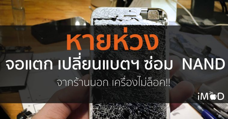 Apple Wont Lock Iphone With Ungenuine Part