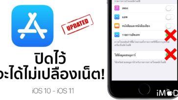 Auto App Update Ios 10 11