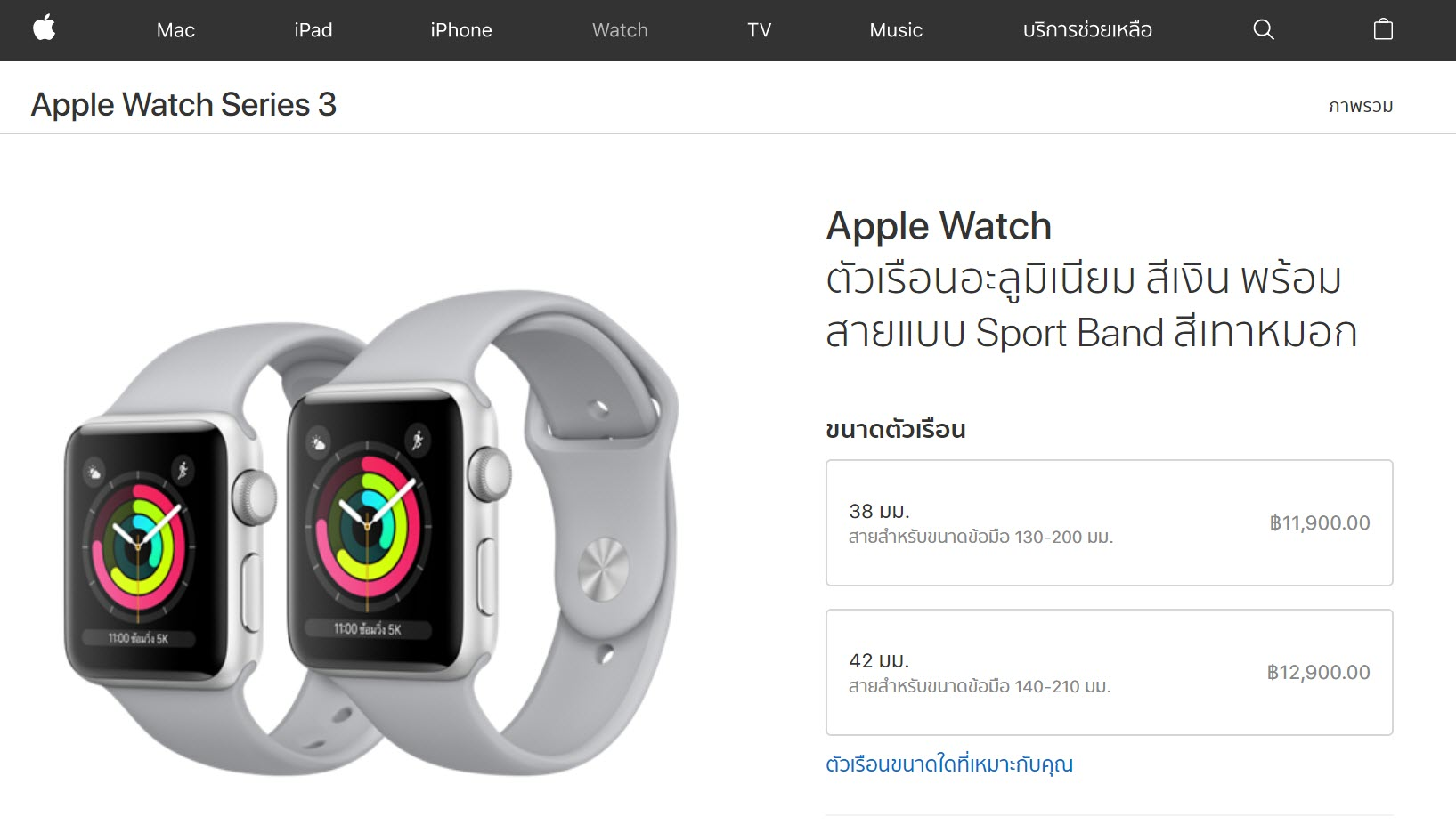 Buy Apple Watch Series 3 Gps