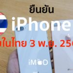 Confirmed Iphone 8 Thailand