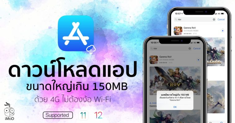Download App Size Bigger Than 150mb From App Store Ios 12