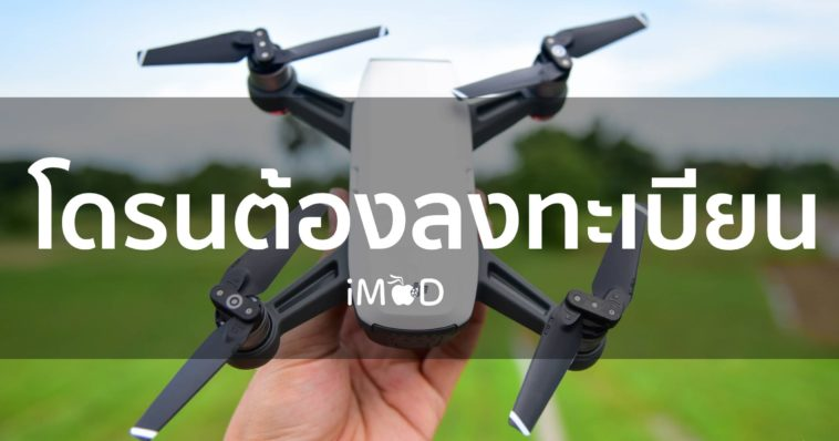 Drone Must Register In Thailand