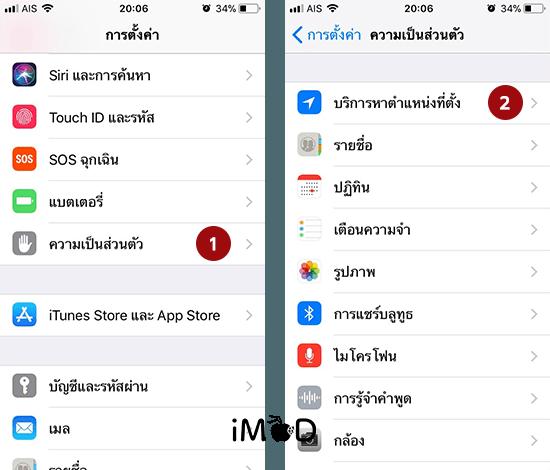 Enhance Safari Browsing Privacy In Ios 11 2