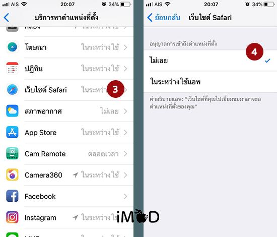 Enhance Safari Browsing Privacy In Ios 11 3