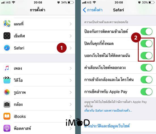 Enhance Safari Browsing Privacy In Ios 11 4