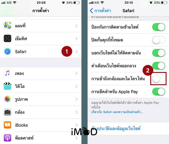 Enhance Safari Browsing Privacy In Ios 11 6