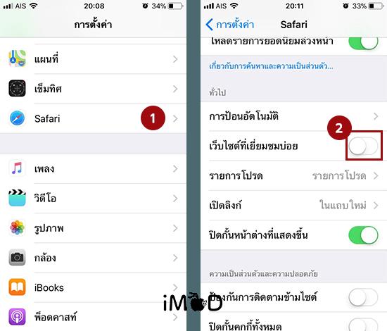 Enhance Safari Browsing Privacy In Ios 11 7