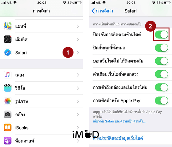 Enhance Safari Browsing Privacy In Ios 11 8