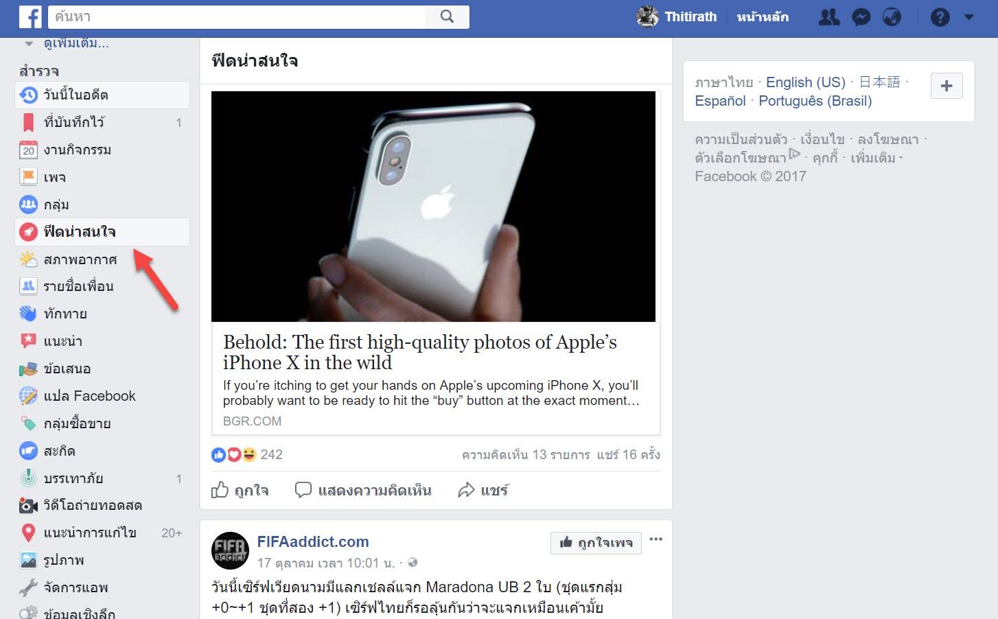 Facebook Explore Feed 1