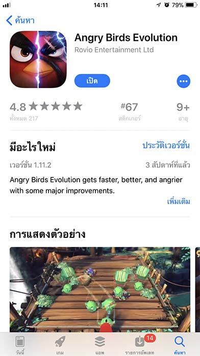 Game Angrybirdsevolution Footer