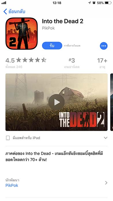 Game Intothedead2 Footer