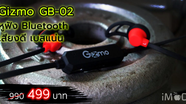 Gizmo Gb 02 Bluetooth Earphone Cover 01