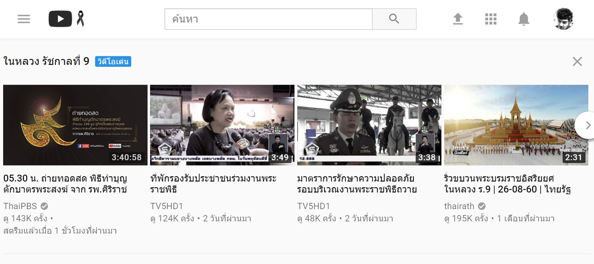 Google Thailand Remembrance 2