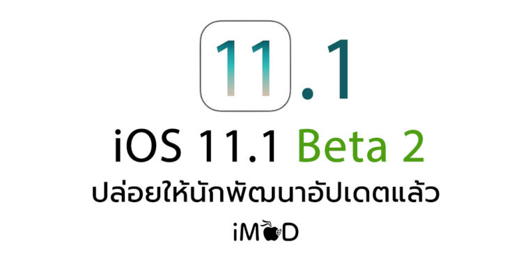 Ios11 1 Beta 2
