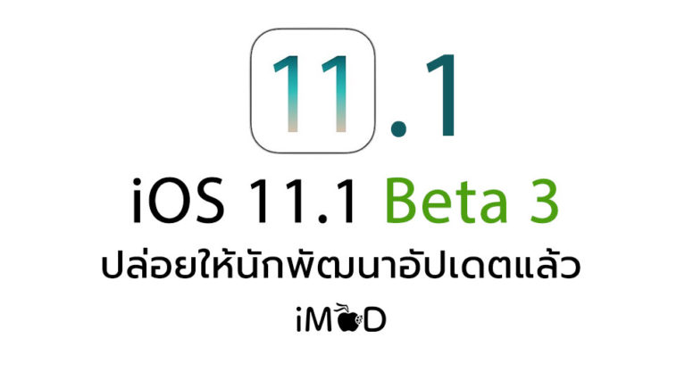 Ios11 1 Beta 3