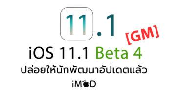 Ios11 1 Beta 4