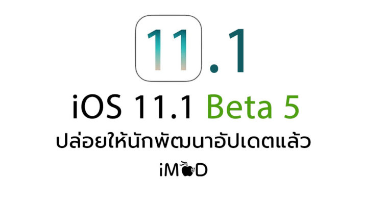 Ios11 1 Beta 5