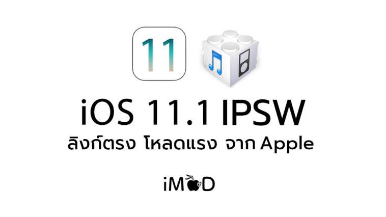 Ios11 1 Ipsw