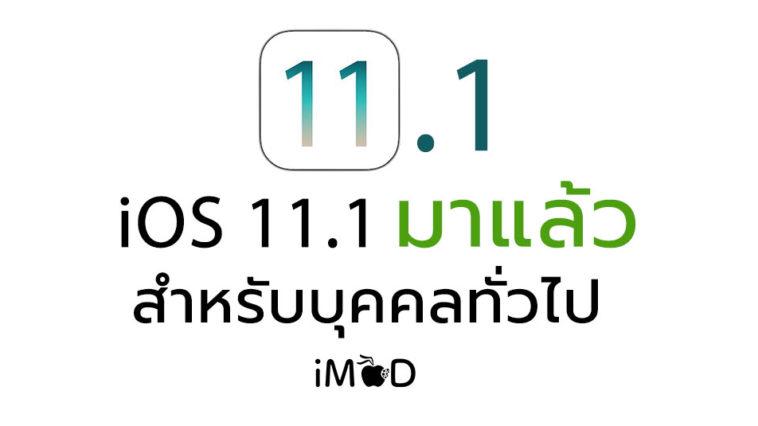 Ios11 1 Released