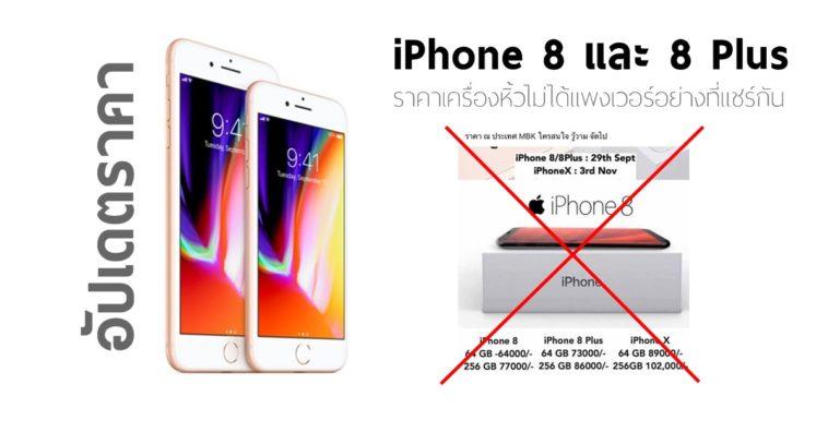 Iphone 8 Mbk