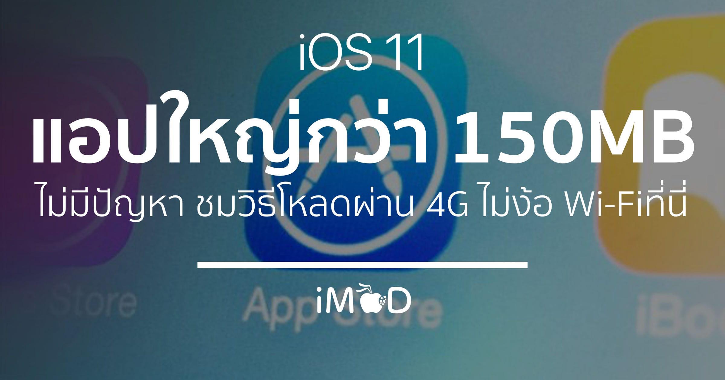 Ios 11 Download App Bigger Than 150mb Over Cellular