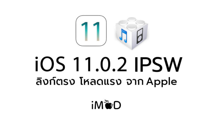 Ios11 0 2 Ipsw Download