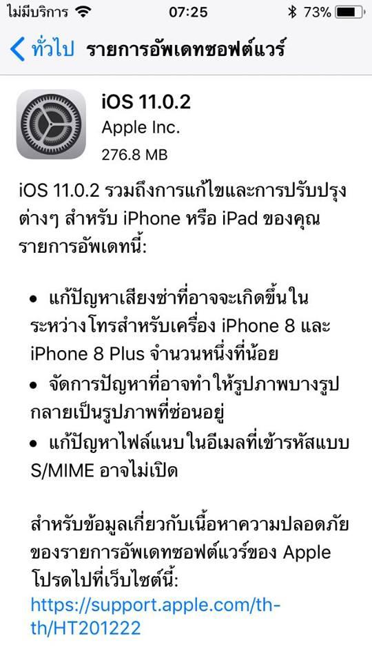 Ios11 0 2 Released 1