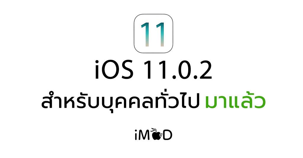 Ios11 0 2 Released