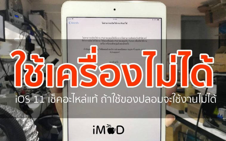 Ipad Ios 11 Activation Error Hero