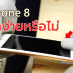Iphone 7 Iphone 8 Blend Test Cover