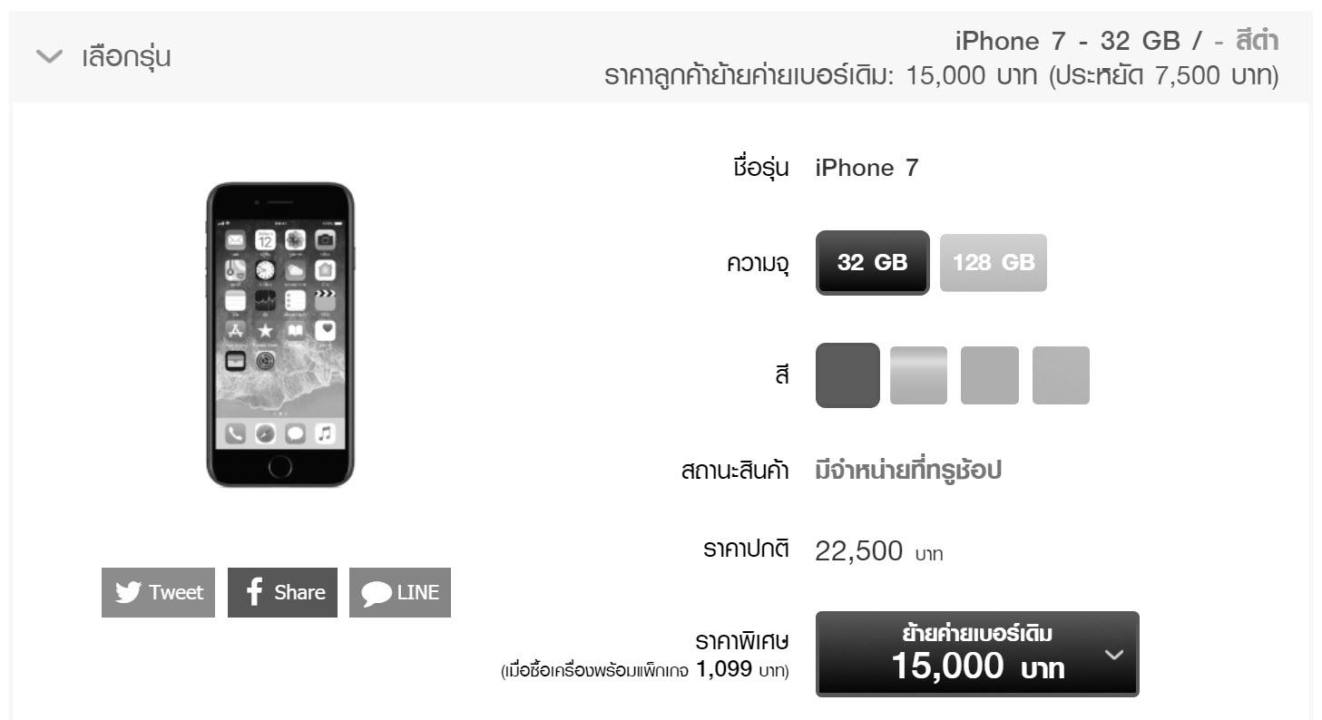 Iphone 7 Truemove H 15k 1