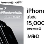 Iphone 7 Truemove H 15k