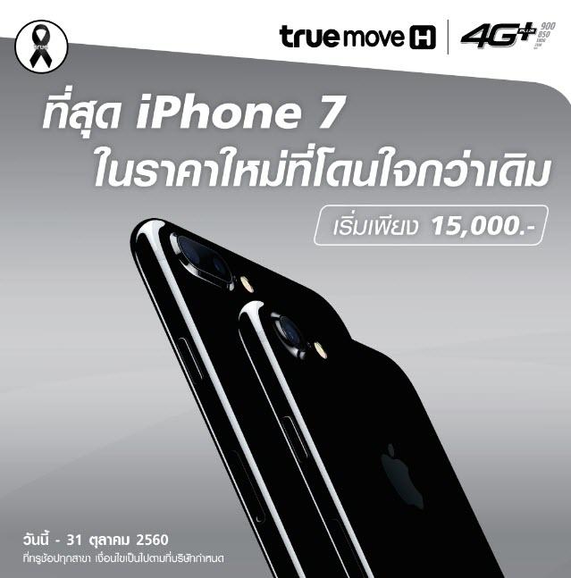 Iphone 7 Truemove H 15k 2