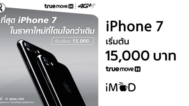 Iphone 7 Truemove H 15k