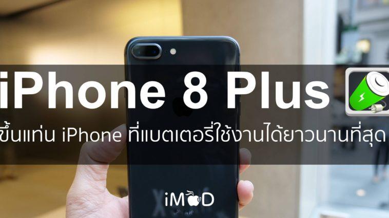 Iphone 8 Plus Battery Benchmark