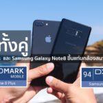 Iphone 8 Plus Note8 Dxomark 94 Point